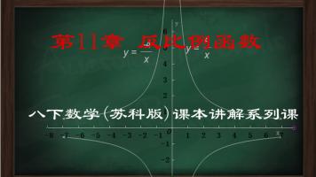 初二数学下册《第11章 反比例函数》课本讲解(苏科版数学八下)