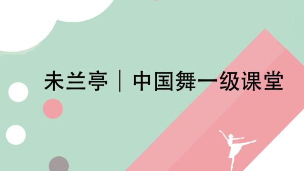 未兰亭|中国舞一级课堂