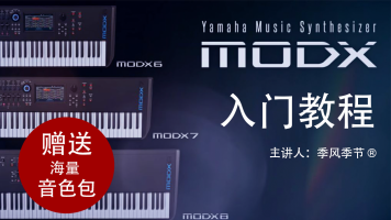 YAMAHA MODX合成器入门教程