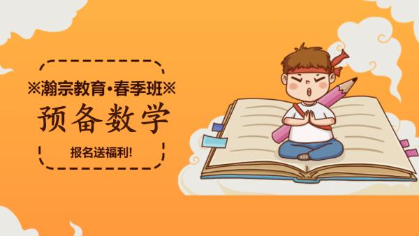 瀚宗春季精品班~预备数学