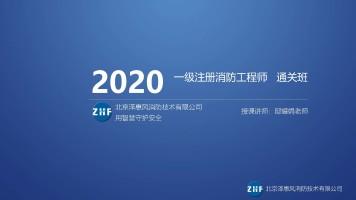 2020年一级注册消防工程师通关班-民用建筑防火