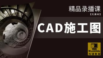 CAD施工图精品录播课【无素材】