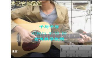 千与千寻always with me 吉他教学视频 单音版和独奏版 指弹教程