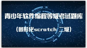 青少年软件编程等级考试(图形化scratch 二级)题库