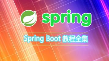 微服务架构阶段|SpringBoot教程全集【尚学堂】