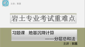 郭嘉—习题课沉降计算分层总和法
