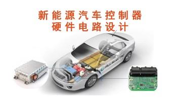 新能源汽车控制器硬件电路设计