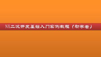 NX二次开发基础入门实例教程(初学者)