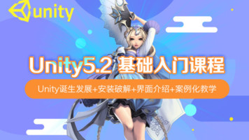 Unity5.2 基础入门教程