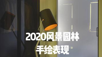 2020NEW风景-园林手绘表现(草图、景观、效果图、马克笔)
