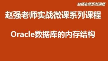 【赵强老师】Oracle数据库的内存结构