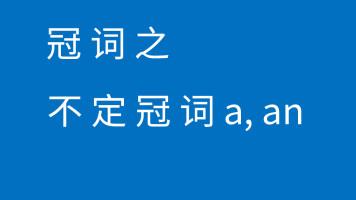 冠词之不定冠词a, an【新七年级新初一新八年级新初二暑期英语】