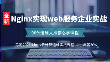 马哥linux教程-2021全新Nginx实战web服务企业实战