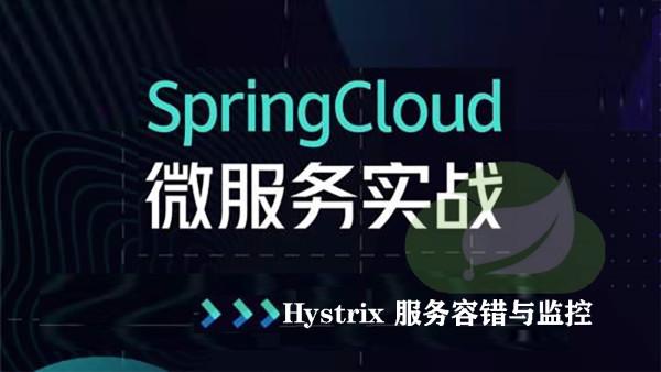 Spring Cloud微服务实战-Hystrix服务容错