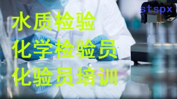 绵阳成都化学检验员资格证水质化验员培训