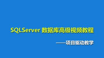 SQLServer数据库高级视频教程