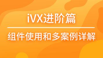 iVX培训课程进阶篇-组件使用和多案例详细讲解