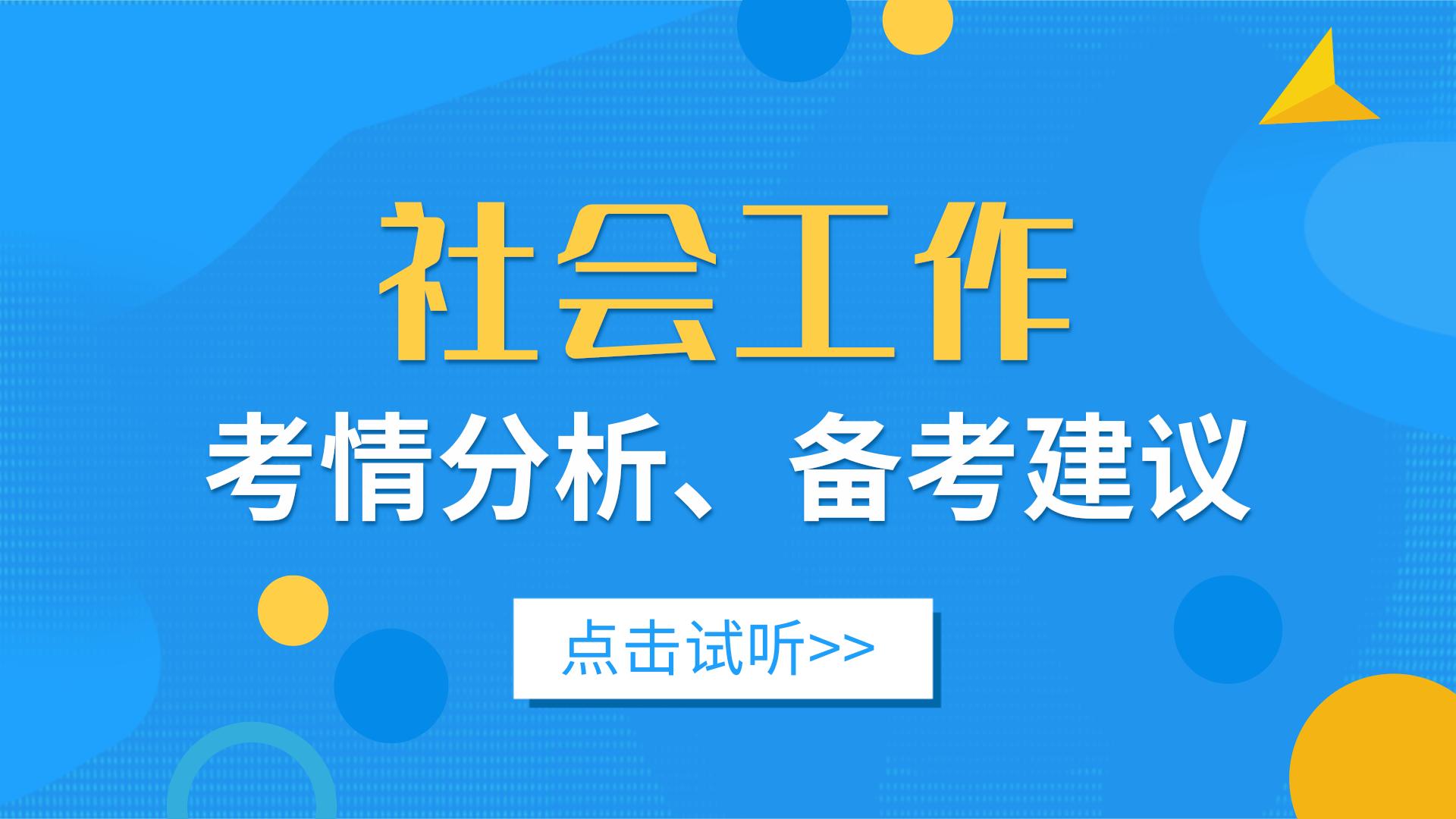 明德尚行教育2021广外考研社会工作初试导学:考情分析、备考建议