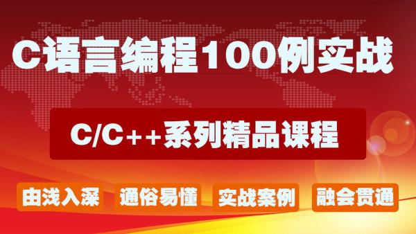 C语言经典编程100例实战