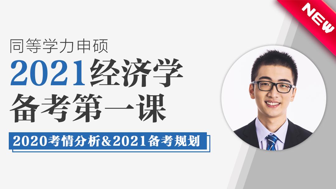 2021年同等学力申硕经济学名师精品课