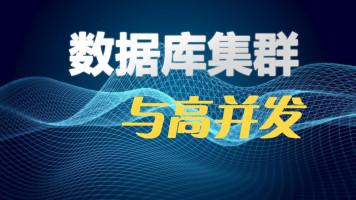 互联网架构阶段|MySQL数据库集群与高并发【尚学堂】