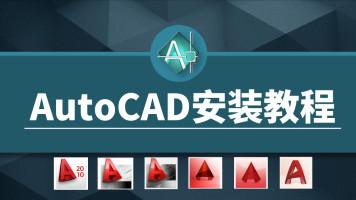 AutoCAD全集安装方法