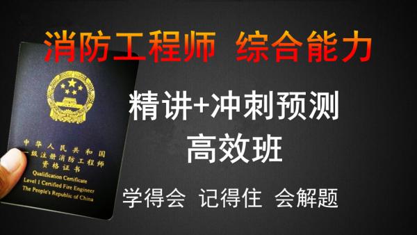 2019拿证注册消防工程师【零基础精讲班】高效——综合能力