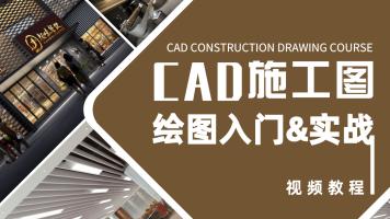 室内CAD施工图入门实战教程【平面/立面/节点/大样/设计图绘制】