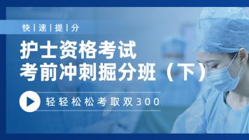 2020年护士考试考前冲刺掘分班(下)