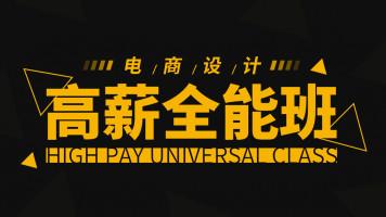 """54期全新2021""""设计新人""""【高薪全能班】"""