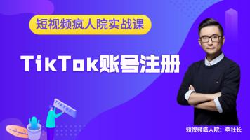 TikTok账号注册
