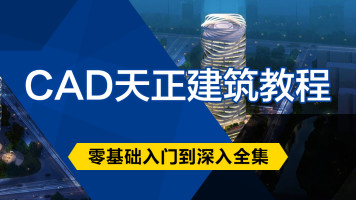 CAD天正建筑施工图全集视频教程CAD教程室内设计室内施工图