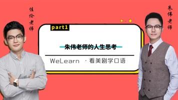 朱伟老师的人生思考 Part1 - 看美剧说口语