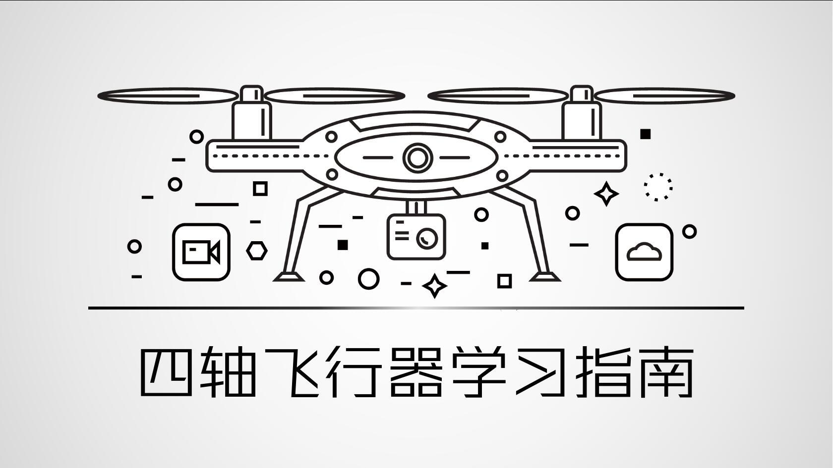 【开源硬件】Arduino四轴飞行器教学