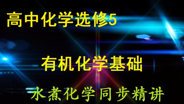 高中化学选修5 有机化学基础全册同步精讲【水煮化学】