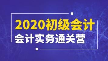 2020年初级会计实务双师通关课堂