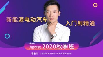大力2020秋季班05 新能源汽车原理与故障诊断
