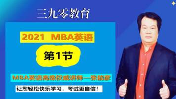 三九零MBA英语-名师张能彦-系列一-第1节