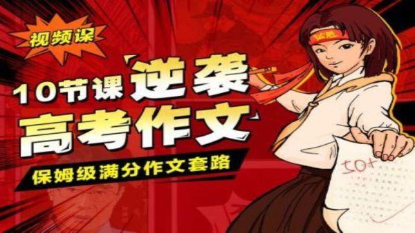 【高途课堂】10天晋级语文作文王者