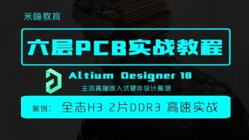 AltiumDesigner/AD18/19PCB高速6层PCB实战全志H3设计教程Layout