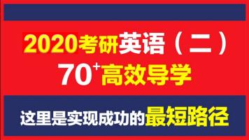 2020考研英语(二)70分+高效导学课程