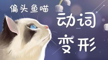 【日语动词】一节课学完所有日语动词变形