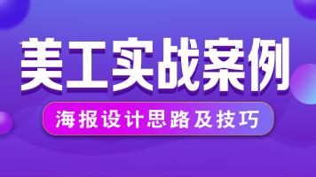 PS教程/海报制作思路技巧/淘宝美工/产品精修/美工精选必学