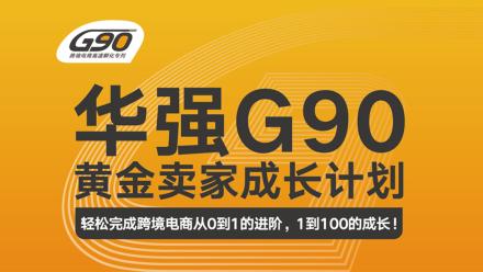 华强G90-亚马逊黄金卖家成长计划