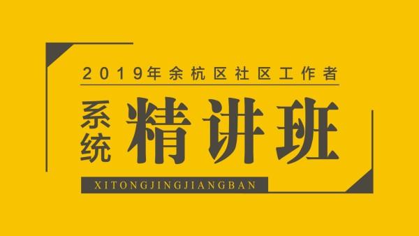 2019年余杭社区工作者考试—笔试系统精讲班