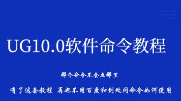 UG10.0命令软件教程