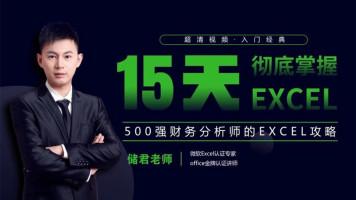 【15天,彻底掌握Excel】职场办公技能 office 教程 表格 函数