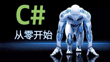 C#/.Net基础语法从入门到精通(软件开发/网站开发/游戏开发)