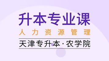 天津专升本|恭学网校 2020年天津市专升本农学院人力资源管理