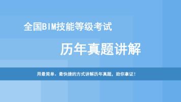 Revit全国BIM技能等级考试历年真题讲解